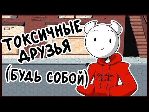 Мои Токсичные Друзья ● Русский Дубляж