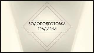 Водоподготовка градирни(, 2016-12-12T17:38:51.000Z)