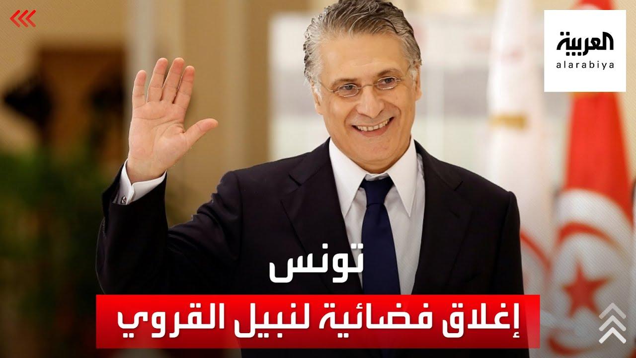 إغلاق فضائية مملوكة لنبيل القروي في تونس  - نشر قبل 6 ساعة