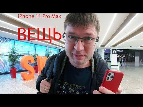IPhone 11 Pro Max: Полный обзор, примеры фото, видео и личные впечатления