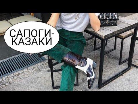 МОДНЫЕ САПОГИ-КАЗАКИ/С ЧЕМ НОСИТЬ  ХИТ ЭТОГО ГОДА 2019