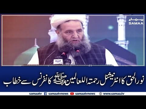 Noor-ul-Haq Qadri Speech in International Rehmatul-lil-Alameen (SAW) Conference Islamabad