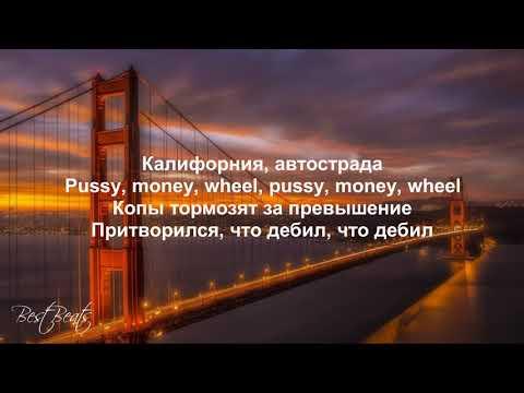 Макс Корж Контрольный Lyrics текст песни / Best Beats