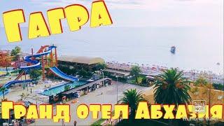 Гранд отель Абхазия отзыв обзор
