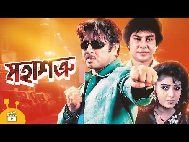 Mohashotru (মহাশত্রু) | Bangla Full Movie | Rubel, Kobita, Zafar Iqbal | Action Movie