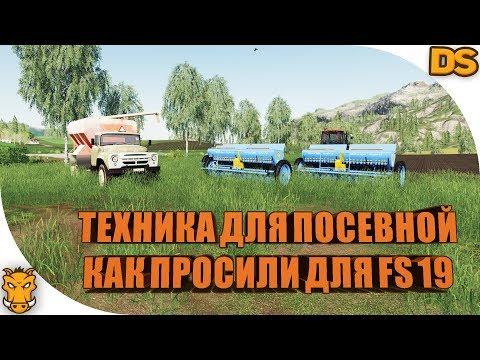 ЗИЛ для загрузки семян и сцепка сеялок для Farming Simulator 19 / Техника для посевной ФС 19