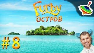 Невероятные приключения Киви на острове ферби - 8