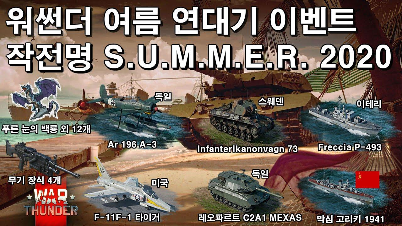 [워 썬더] 워썬더 여름 연대기 이벤트! 작전명 S.U.M.M.E.R. 2020
