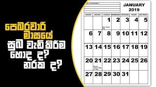 Piyum Vila | පෙබරවාරි මාසයේ සුබ වැඩ කිරීම හොද ද? නරක ද? | 22 - 02 - 2019 | Siyatha TV Thumbnail