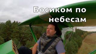 Планер BRO 9 Ziogas. Веселый кузнечик хулиган и анархист. Мечта B. Oškinis о свободе летать
