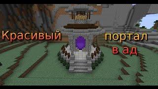 Как сделать ПОРТАЛ В АД КРАСИВЫМ в Minecraft(В этом видео я покажу, как КРАСИВО сделать портал в ад в Minecraft. А точнее, мы построим классный портал между..., 2016-06-29T11:57:20.000Z)