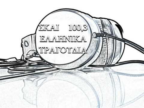 ΣΚΑΙ 100.3 ΕΛΛΗΝΙΚΑ ΤΡΑΓΟΥΔΙΑ skai