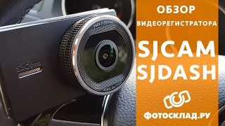 видеорегистратор SJCAM  SJDASH обзор от Фотосклад.ру