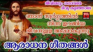 Aradhana Geethangal # Christian Devotional Songs Malayalam 2018