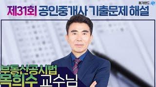 [제31회 공인중개사 시험] 부동산공시법 목희수 교수님…