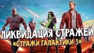 «Стражи Галактики 3» - Ликвидация Стражей и сценарий Гана в руках Disney