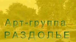 """АРТ-ГРУППА """"РАЗДОЛЬЕ"""""""