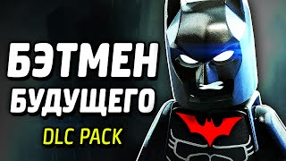 БЭТМЕН БУДУЩЕГО - LEGO Batman 3: Beyond Gotham (DLC Pack)