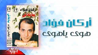 Arkan Fouad - Hawa Ya Hawa   اركان فؤاد - هوي ياهوي