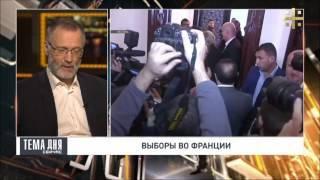 Сергей Михеев о перспективах выборов во Франции