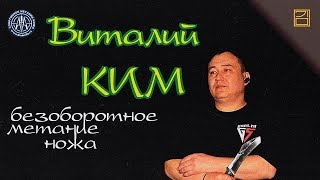 Виталий Ким Безоборотное Метание Ножа