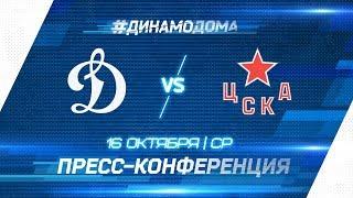 16.10.19 / «Динамо»  ЦСКА / Пресс-конференция