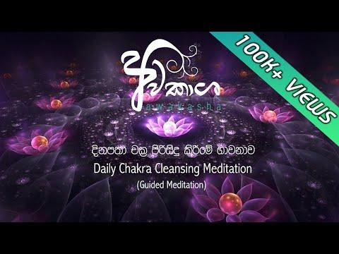 දිනපතා චක්ර පිරිසිදු කිරීමේ භාවනාව (සිංහල) Daily Chakra Cleansing Meditation (Sinhala)