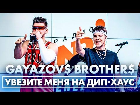 @GAYAZOVS BROTHERS - Увезите меня на Дип-хаус (Live @ Радио ENERGY)