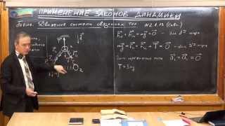 Урок 85. Движение связанных тел (ч.1)