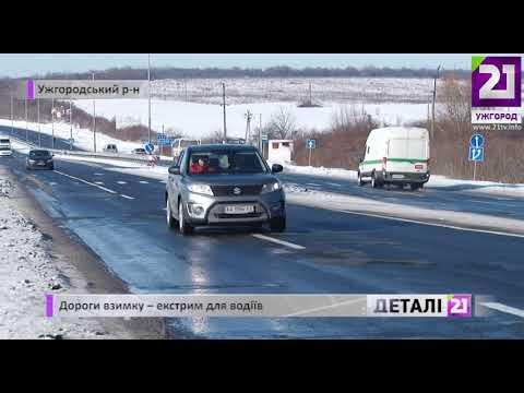 21 channel: Дороги взимку - екстрим для водіїв