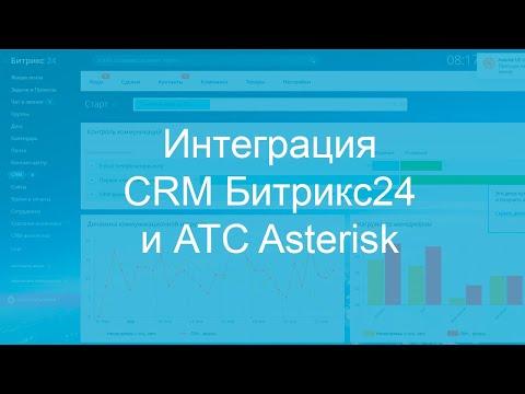 интеграция CRM Битрикс24 и IP АТС Астериск