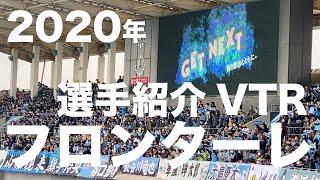 川崎フロンターレの2020年版選手紹介VTRです。 (2020年2月16日 等々力...
