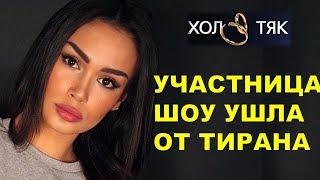 Холостяк 6 сезон. Аида Уразбахтина рассказала, почему ушла от мужа. Новости шоу бизнеса