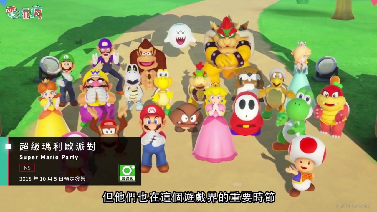 《超級瑪莉歐派對》在 Switch 上開趴啦!未上市遊戲介紹 - YouTube