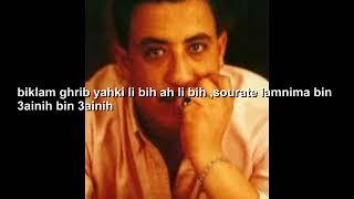Dak El Mahroum ** Cheb * HASNI ** Karaoke