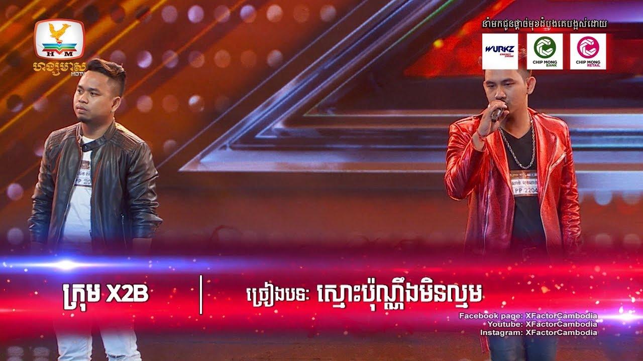 អ៊ែមមួយបែបរបស់ពួកគាត់ X Factor Cambodia - Judge  Audition - Week 4