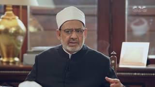 الإمام الطيب | احمد الطيب يوضح تعريف العقيدة باختصار