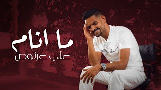 Ali Arnoos – Ma Anam (Exclusive)  علي عرنوص - ما انام (حصريا)  2021