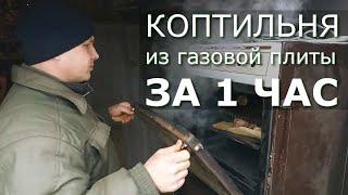 коптильня из газовой плиты своими руками