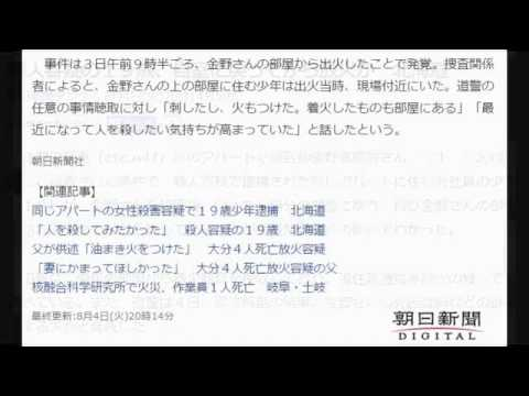 北海道音更町、女性殺害、アパート放火で少年逮捕