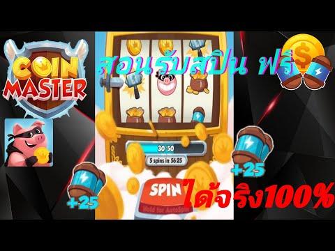 สอนหา สปิน+เงิน ฟรี เกม coin master ได้จริงแน่นอน 100%