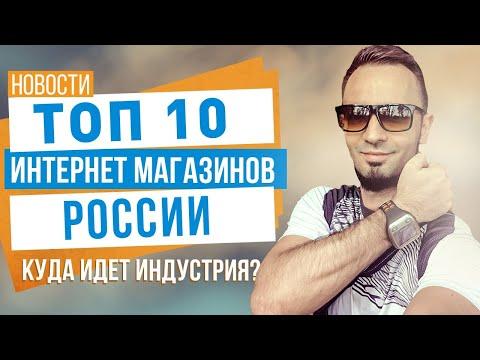 ТОП 10 интернет магазинов России. Куда идёт индустрия?
