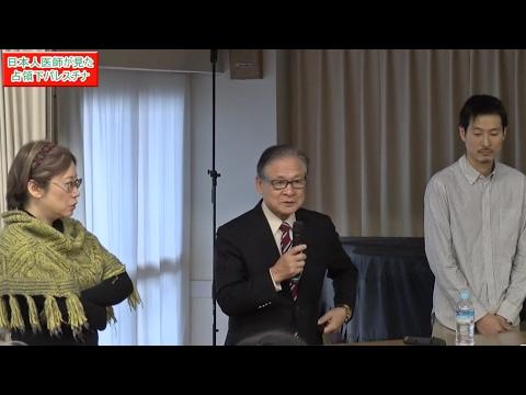 2017/1/21 猫塚義夫さん講演「それでも私たちはこの世界を愛する~日本人医師が見た占領下パレスチナ」