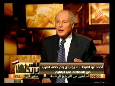 حوار ساخن جداً....  وزير الخارجية الأسبق أحمد أبو الغيط فيفي الشعب يريد