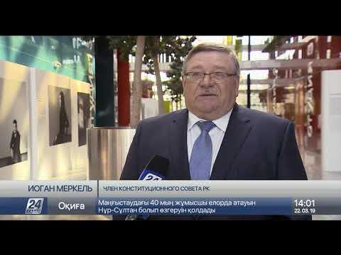 Процедуру переименования столицы пояснил Конституционный Совет РК