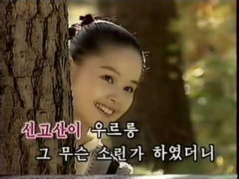 신고산타령 (Song of Singo Mountain)