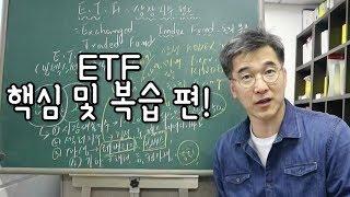 오상열의 재테크 과외 #40 ETF 핵심 및 복습!
