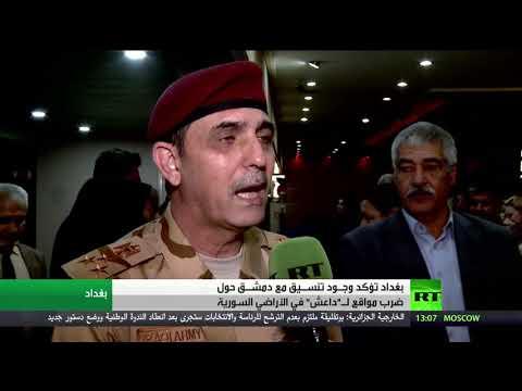 تنسيق عراقي سوري لضرب مواقع -داعش-  - نشر قبل 23 دقيقة