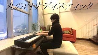 Gambar cover 丸の内サディスティック 椎名林檎 ピアノ