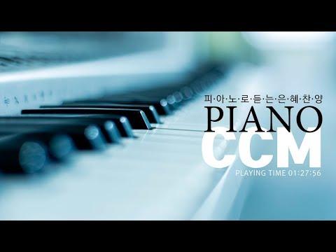 Piano CCM 피아노로 연주하는 은혜찬양